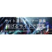 稼げる人気サイトのオーナー募集!誰でもカンタン独立・開業!たった10万円でスタート出来る!