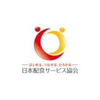 一般社団法人日本配食サービス協会