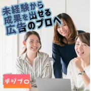 【法人/個人提案可能!】未経験から実践的なweb広告スキルを学習できるサービス「デジプロ」の画像
